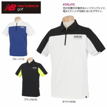 ニューバランスゴルフ メンズ SPORT メッシュ 生地切替 バイカラー 半袖 ハーフジップ ポロシャツ 012-1168012 2021年モデル 詳細2