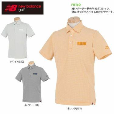 ニューバランスゴルフ メンズ METRO ボーダー柄 ストレッチ 半袖 ポロシャツ 012-1168013 2021年モデル 詳細2