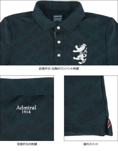アドミラル Admiral メンズ ランパント刺繍 総柄 ジャガード 半袖 ポロシャツ ADMA132 2021年モデル 詳細4