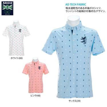 アドミラル Admiral メンズ ランパント刺繍 飛び柄プリント 半袖 ボタンダウン ポロシャツ ADMA135 2021年モデル 詳細2