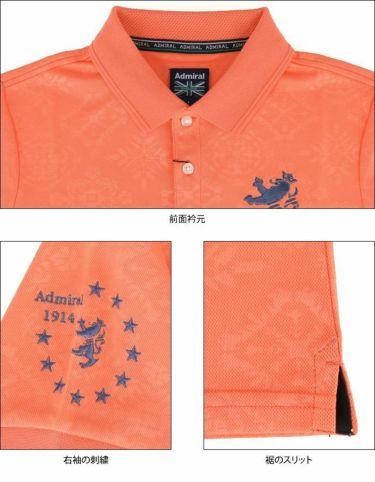 アドミラル Admiral メンズ ランパント刺繍 総柄 エンボスプリント 半袖 ポロシャツ ADMA147 2021年モデル 詳細4