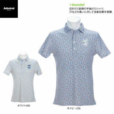 アドミラル Admiral メンズ ランパント刺繍 総柄 タイルプリント 半袖 ポロシャツ ADMA151 2021年モデル 詳細2