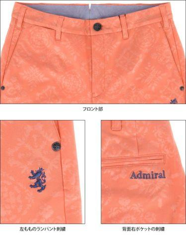 アドミラル Admiral メンズ ランパント刺繍 総柄 エンボスプリント ストレッチ ショートパンツ ADMA158 2021年モデル 詳細5
