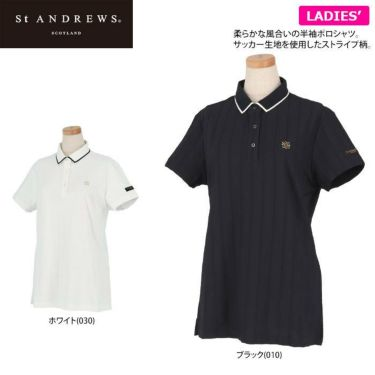 セントアンドリュース St ANDREWS レディース ロゴ刺繍 サッカーストライプ 半袖 ポロシャツ 043-1160556 2021年モデル 詳細2
