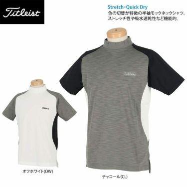 タイトリスト Titleist メンズ カラーブロック 半袖 モックネックシャツ TWMC2003 2020年モデル 詳細2