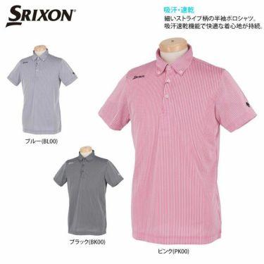 スリクソン SRIXON メンズ ストライプ柄 バッククロス 半袖 ボタンダウン ポロシャツ RGMRJA13 2021年モデル 詳細2
