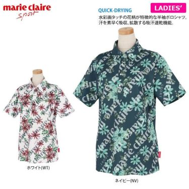 マリクレール marie claire レディース ロゴ刺繍 総柄 フラワープリント 半袖 ポロシャツ 711-604 2021年モデル 詳細2