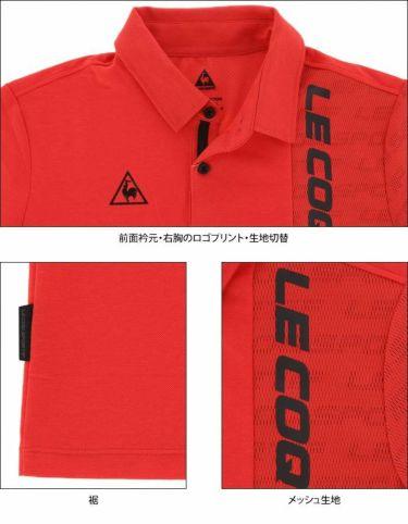 ルコック Le coq sportif メンズ ロゴプリント 生地切替 半袖 ポロシャツ QGMRJA32 2021年モデル 詳細4