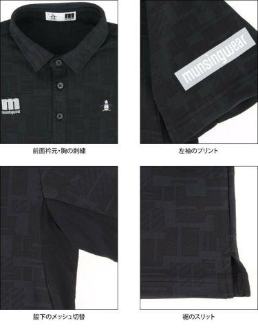 マンシングウェア Munsingwear メンズ メッシュ切替 半袖 ポロシャツ MEMRJA07 2021年モデル 詳細4