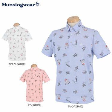 マンシングウェア Munsingwear メンズ 手書き風プリント 飛び柄 シャンブレー 半袖 ポロシャツ MGMRJA08 2021年モデル 詳細1
