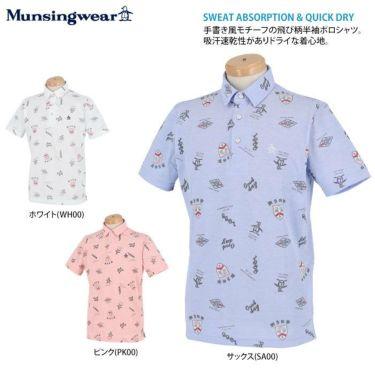 マンシングウェア Munsingwear メンズ 手書き風プリント 飛び柄 シャンブレー 半袖 ポロシャツ MGMRJA08 2021年モデル 詳細2
