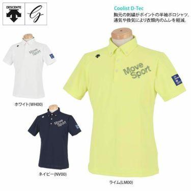 デサントゴルフ DESCENTE GOLF メンズ ストレッチ ロゴ刺繍 半袖 ボタンダウン ポロシャツ DGMRJA47 2021年モデル 詳細2