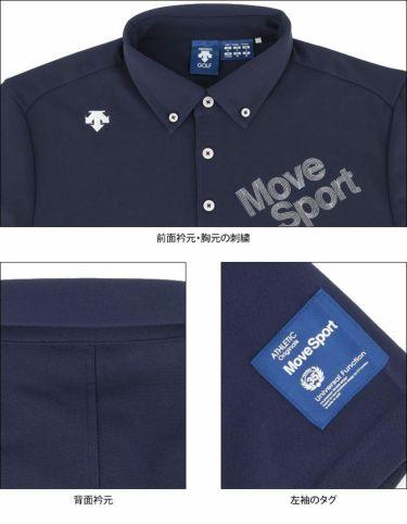 デサントゴルフ DESCENTE GOLF メンズ ストレッチ ロゴ刺繍 半袖 ボタンダウン ポロシャツ DGMRJA47 2021年モデル 詳細4