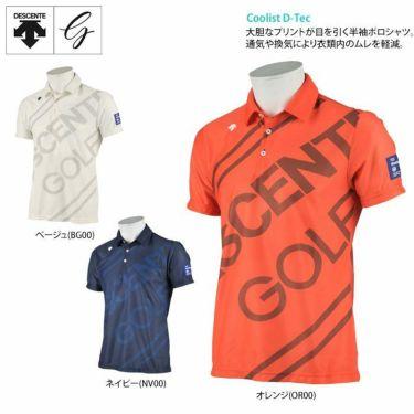 デサントゴルフ DESCENTE GOLF メンズ ロゴグラフィック 半袖 ポロシャツ DGMRJA48 2021年モデル 詳細2