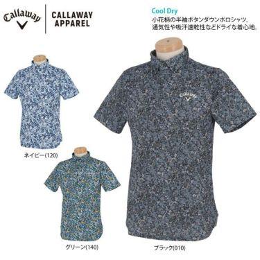 キャロウェイ Callaway メンズ 小花柄 鹿の子 半袖 ボタンダウン ポロシャツ 241-1134518 2021年モデル 詳細2