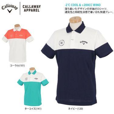 キャロウェイ Callaway メンズ バイカラー 半袖 ポロシャツ 241-1134525 2021年モデル 詳細2