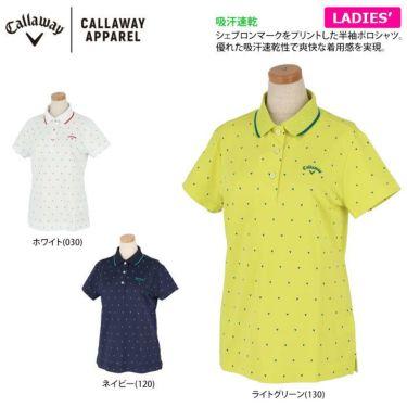 キャロウェイ Callaway レディース シェブロンプリント 鹿の子 半袖 ポロシャツ 241-1134808 2021年モデル 詳細2
