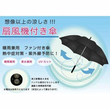 雨天兼用 扇風機付き傘 700903 BK ブラック 詳細3