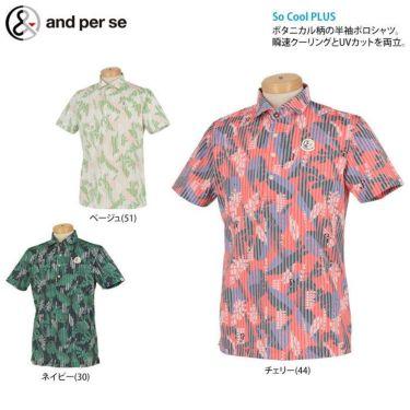 アンパスィ and per se メンズ ロゴワッペン 総柄 ボタニカルプリント 半袖 ポロシャツ AMS9611X5 2021年モデル 詳細2