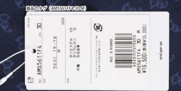 アンパスィ and per se メンズ ロゴワッペン 総柄プリント ストレッチ ショートパンツ AMS5611F4 2021年モデル 詳細2