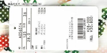アルチビオ archivio レディース ハイビスカス柄 ストレッチ スカート A056514 2021年モデル 詳細6