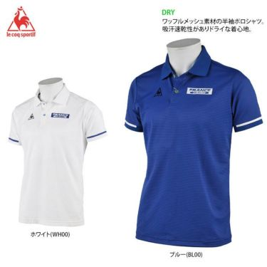 ルコック Le coq sportif メンズ ロゴプリント ワッフルメッシュ 半袖 ポロシャツ QGMRJA35 2021年モデル 詳細2