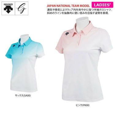 デサントゴルフ JAPAN NATIONAL TEAM プレイングモデル ライジング グラデーション レディース 半袖 ポロシャツ DGWPJA01OP 2021年モデル 詳細2