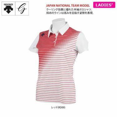 デサントゴルフ JAPAN NATIONAL TEAM プレイングモデル ライジングボーダー グラデーション レディース 半袖 ポロシャツ DGWPJA02OP 2021年モデル 詳細2
