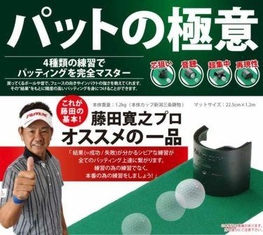 タバタ Tabata マルチカップ 「パットの極意」 GV-0138 詳細2