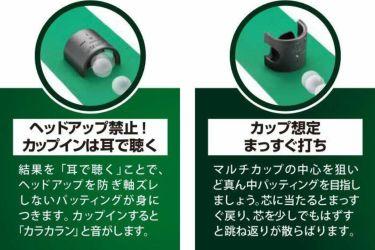 タバタ Tabata マルチカップ 「パットの極意」 GV-0138 詳細4