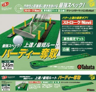タバタ Tabata グリーンパターマット ライン入り 2.45+ナビ GV-0127 詳細2