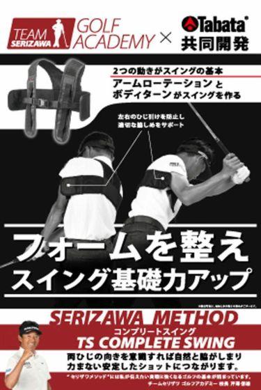 タバタ Tabata TS コンプリートスイング GV-0367 詳細2