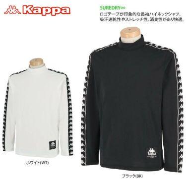 カッパ Kappa メンズ ロゴテープ 裏起毛 長袖 ハイネックシャツ KGA52LS31 2020年モデル 詳細2