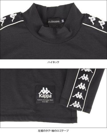 カッパ Kappa メンズ ロゴテープ 裏起毛 長袖 ハイネックシャツ KGA52LS31 2020年モデル 詳細4