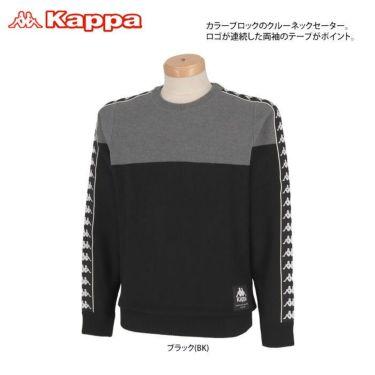 カッパ Kappa メンズ カラーブロック ロゴテープ 長袖 クルーネック セーター KGA52SW31 2020年モデル 詳細2