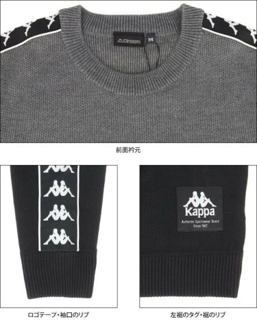 カッパ Kappa メンズ カラーブロック ロゴテープ 長袖 クルーネック セーター KGA52SW31 2020年モデル 詳細4