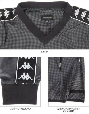 カッパ Kappa メンズ 千鳥格子柄 撥水 2WAY 長袖 Vネック スニードジャック KGA52WT32 2020年モデル 詳細5
