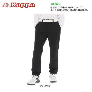 カッパ Kappa メンズ 中綿 ストレッチ 撥水 ジョガーパンツ KG952PA48 [裾上げ対応1●] 詳細1