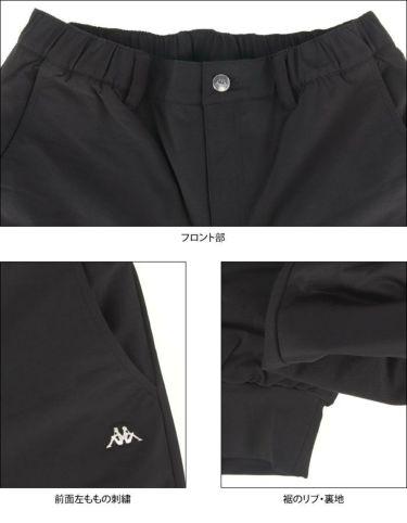 カッパ Kappa メンズ 中綿 ストレッチ 撥水 ジョガーパンツ KG952PA48 [裾上げ対応1●] 詳細4