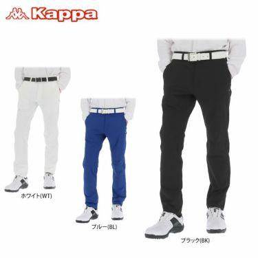 カッパ Kappa メンズ 撥水 ストレッチ ロングパンツ KGA52PA02 2020年モデル [裾上げ対応1●] 詳細1