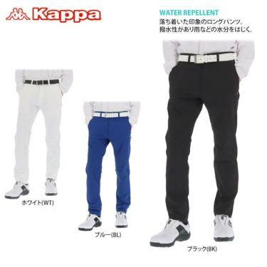 カッパ Kappa メンズ 撥水 ストレッチ ロングパンツ KGA52PA02 2020年モデル [裾上げ対応1●] 詳細2