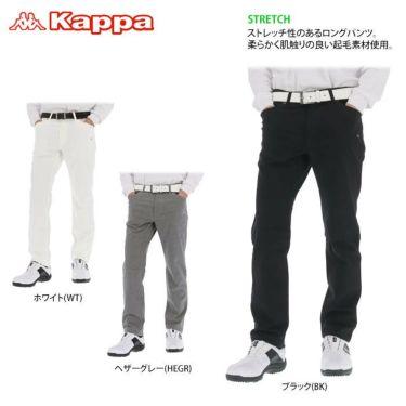 カッパ Kappa メンズ モールスキン ストレッチ ロングパンツ KGA52PA03 2020年モデル [裾上げ対応1●] 詳細2
