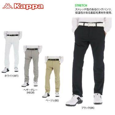 カッパ Kappa メンズ 裏起毛 撥水 ロングパンツ KGA52PA06 2020年モデル [裾上げ対応1●] 詳細2