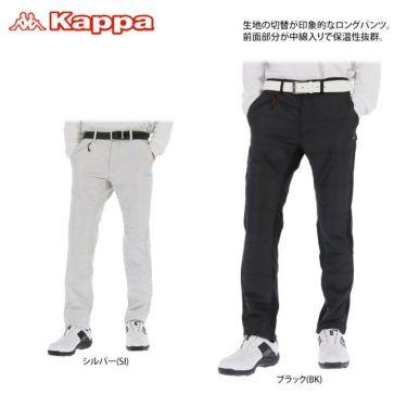 カッパ Kappa メンズ 生地切替 中綿 ロングパンツ KGA52PA09 2020年モデル [裾上げ対応4●] 詳細2