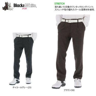 ブラック&ホワイト Black&White メンズ ウール混 ワンタック ストレッチ ロングパンツ BGF5100EE 2020年モデル [裾上げ対応1] 詳細2