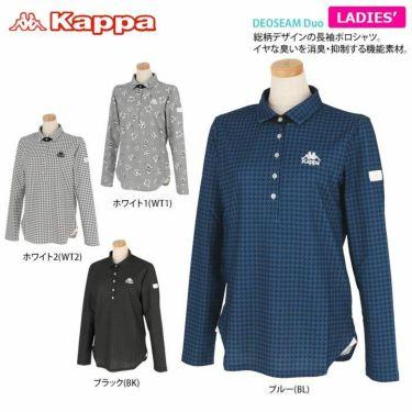 カッパ Kappa レディース 総柄 長袖 ポロシャツ KGA62LS61 2020年モデル 詳細2