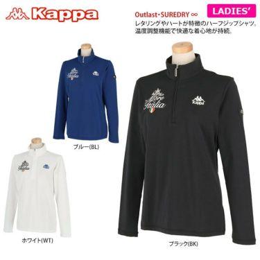 カッパ Kappa レディース ストレッチ レタリング ロゴ刺繍 長袖 ハーフジップシャツ KGA62LS62 2020年モデル 詳細2