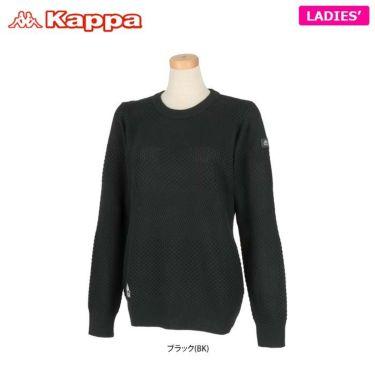 カッパ Kappa レディース 編地柄 長袖 クルーネック セーター KGA62SW62 2020年モデル ブラック(BK)