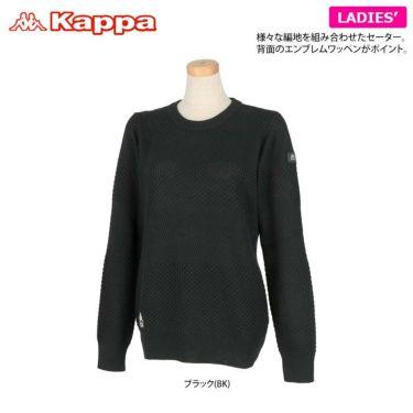 カッパ Kappa レディース 編地柄 長袖 クルーネック セーター KGA62SW62 2020年モデル 詳細1