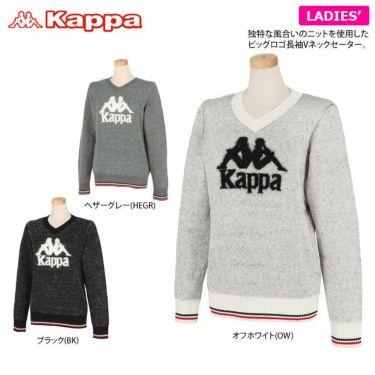 カッパ Kappa レディース ビッグロゴ 長袖 Vネック セーター KGA62SW64 2020年モデル 詳細2